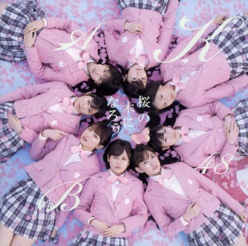 【中古】桜の木になろう(DVD付)(Type−A)/AKB48