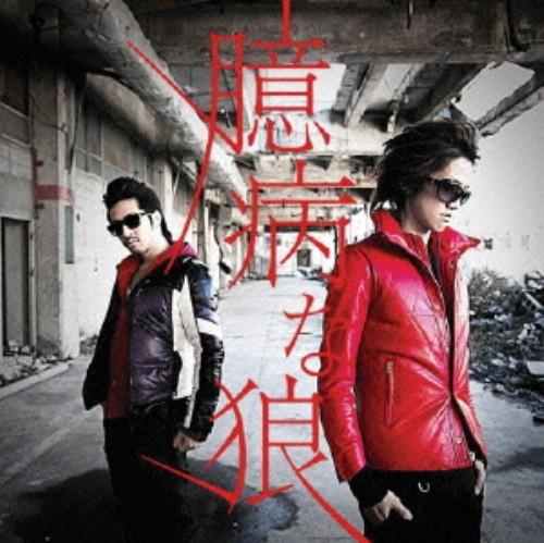 【中古】臆病な狼(初回限定盤)(DVD付)/ヒルクライム