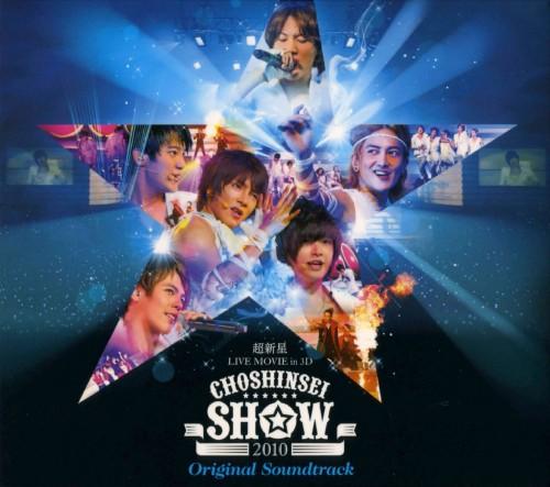 【中古】超新星 LIVE MOVIE in 3D「CHOSHINSEI SHOW」オリジナル・サウンド・トラック(初回生産限定盤)/超新星