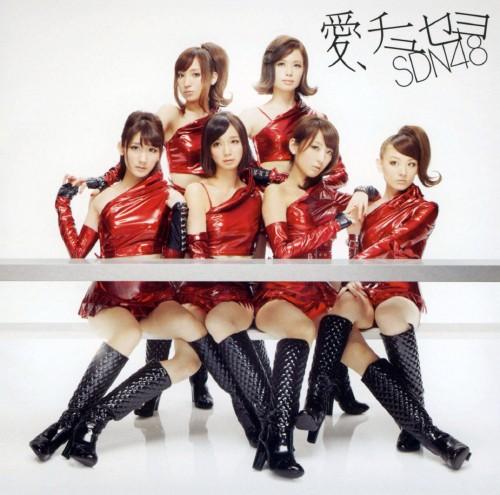 【中古】愛、チュセヨ(DVD付)(B)/SDN48