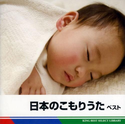 【中古】日本のこもりうた ベスト/企画CD