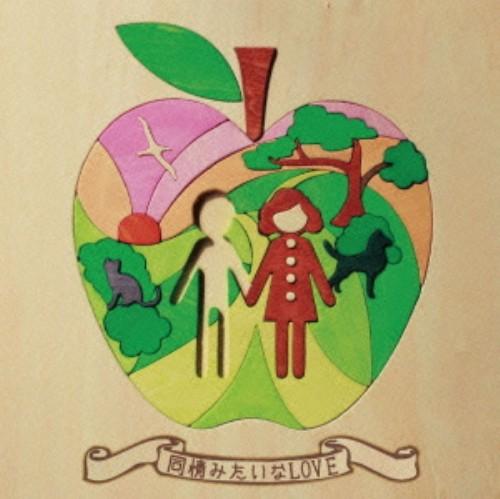 【中古】同情みたいなLOVE(初回生産限定盤)(DVD付)/矢井田瞳
