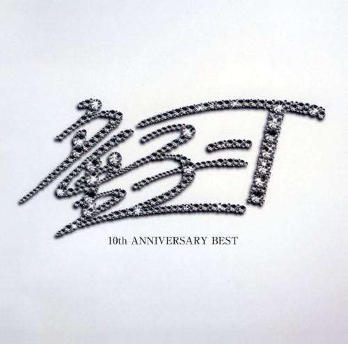 【中古】10th ANNIVERSARY BEST(初回限定盤)/童子−T