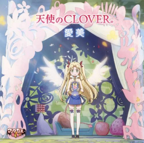 【中古】天使のCLOVER/愛美