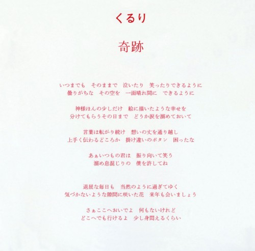 【中古】奇跡/くるり