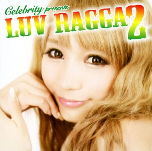 【中古】Celebrity presents LUV RAGGA 2/オムニバス