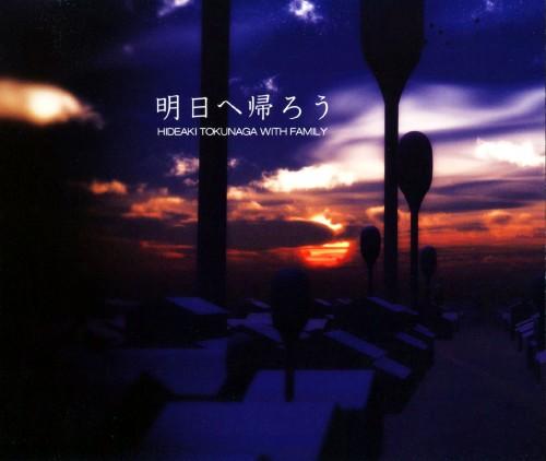 【中古】明日へ帰ろう(期間限定生産盤)/徳永英明 with Family
