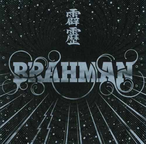 【中古】霹靂/BRAHMAN