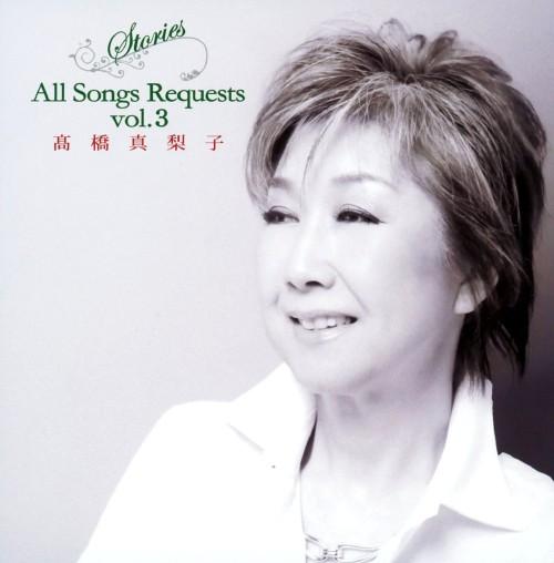 【中古】Stories−All Songs Requests−Vol.3/高橋真梨子
