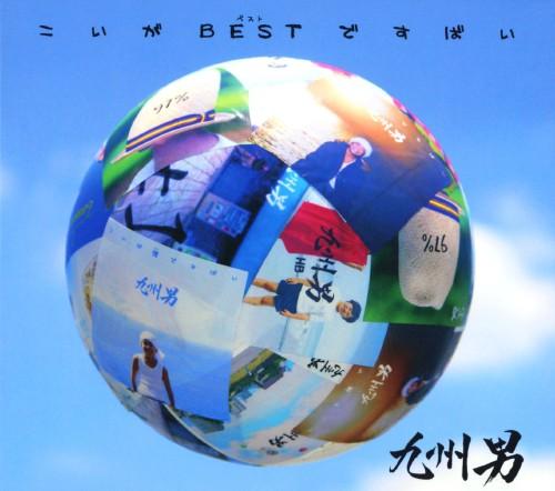 【中古】こいがBESTですばい(初回生産限定盤)(2CD+DVD)/九州男