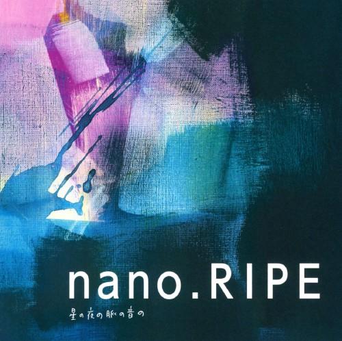 【中古】星の夜の脈の音の/nano.RIPE