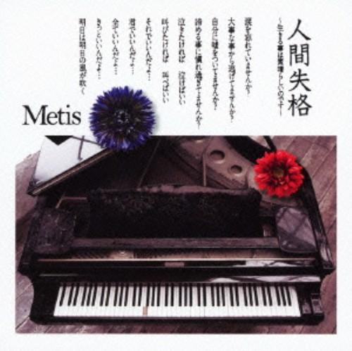 【中古】人間失格 〜生きる事は素晴らしいのです〜(DVD付)/Metis