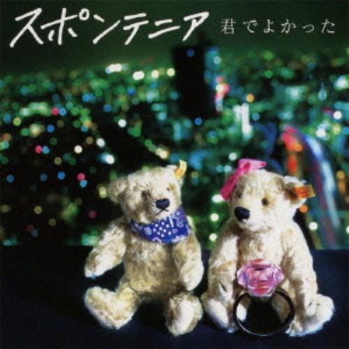 【中古】君でよかった(初回限定盤)(DVD付)/スポンテニア