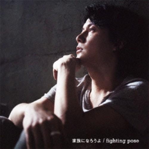 【中古】家族になろうよ/fighting pose(初回限定ミュージック・クリップ盤)(DVD付)/福山雅治