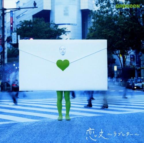 【中古】恋文−ラブレター−/GReeeeN