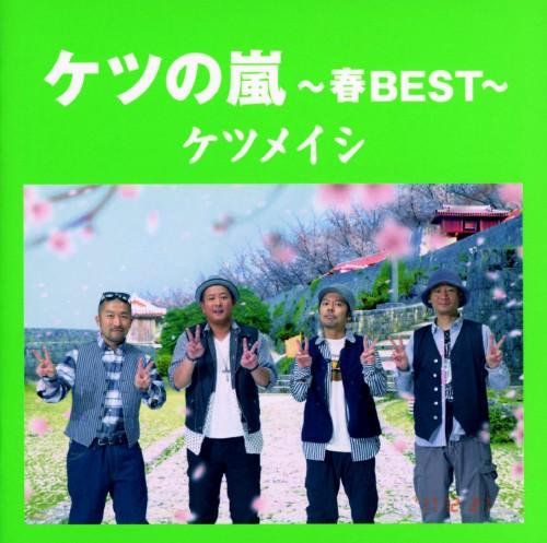 【中古】ケツの嵐〜春BEST〜/ケツメイシ