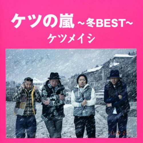 【中古】ケツの嵐〜冬BEST〜/ケツメイシ