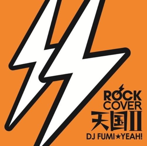 【中古】ROCKカバー天国 II mixed by DJ FUMI★YEAH!/DJ FUMI★YEAH!
