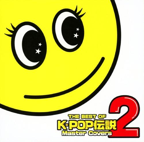 【中古】THE BEST OF K−POP伝説 =MASTER COVERS= ☆NON STOP MIX!☆/HIME☆MATSURI