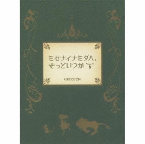 【中古】ミセナイナミダハ、きっといつか(初回生産限定盤)(DVD付)/GReeeeN