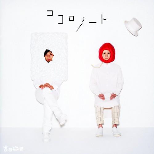 【中古】ココロノート(DVD付)/吉田山田