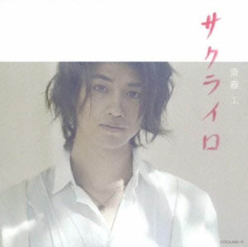 【中古】サクライロ(初回限定盤B)(DVD付)/斎藤工