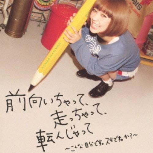 【中古】前向いちゃって、走っちゃって、転んじゃって〜こんな自分です。スキです。か?〜(初回限定盤)(DVD付)/近藤夏子