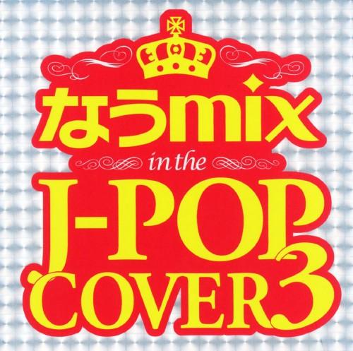 【中古】なうmix in THE J−POP COVER 3 mixed by DJ eLEQUTE/DJ eLEQUTE