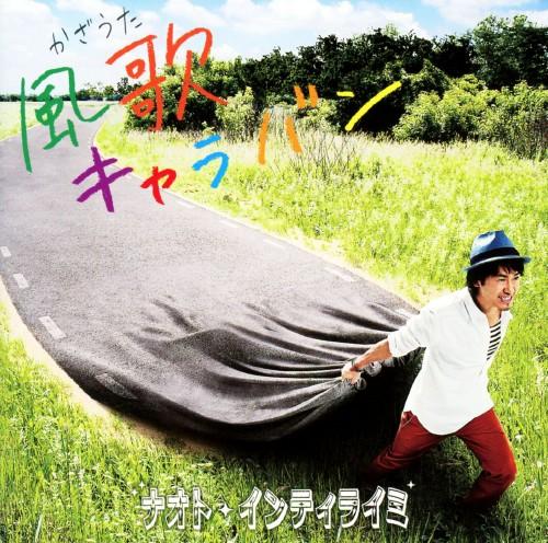 【中古】風歌キャラバン(初回生産限定盤)(DVD付)/ナオト・インティライミ