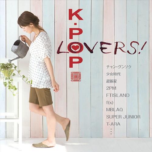 【中古】K−POP LOVERS!/オムニバス