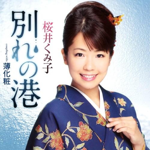 【中古】別れの港/薄化粧/桜井くみ子