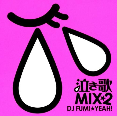 【中古】泣き歌MIX II mixed by DJ FUMI★YEAH!/DJ FUMI★YEAH!