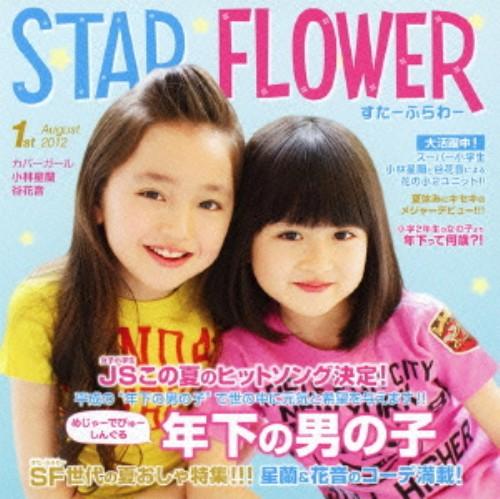 【中古】年下の男の子(初回限定盤)(DVD付)/すたーふらわー