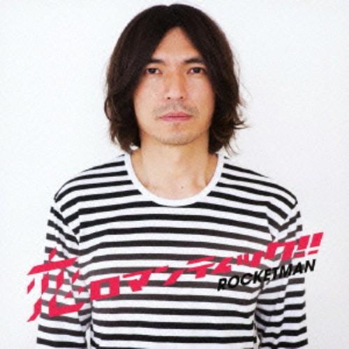 【中古】恋ロマンティック!!/ROCKETMAN