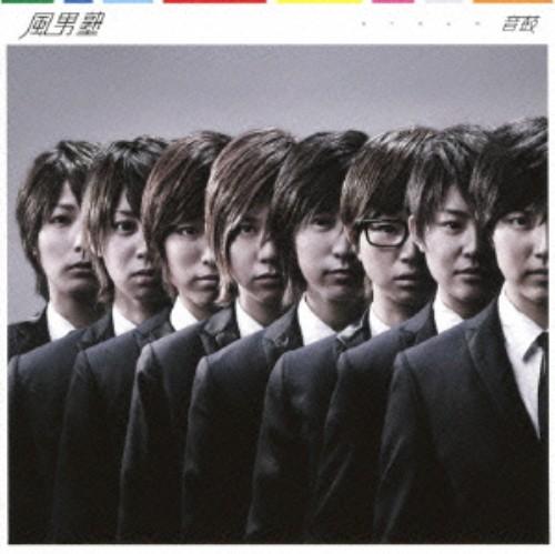 【中古】音鼓−OTOKO−/風男塾