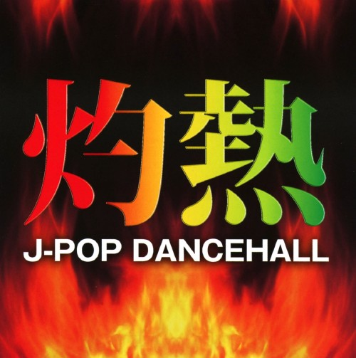 【中古】灼熱 J−POP DANCEHALL/DJ RINA