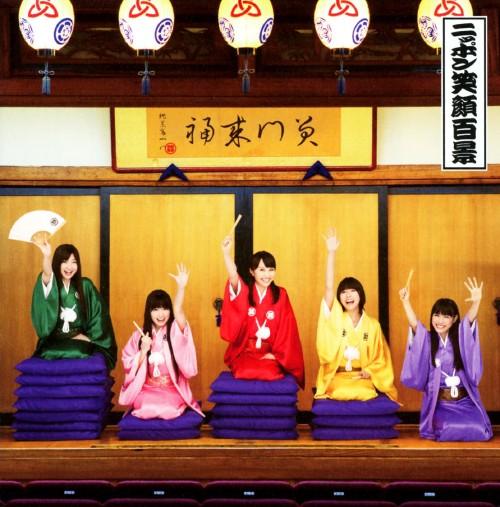 【中古】ニッポン笑顔百景/桃黒亭一門