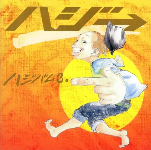 【中古】ハジバム3。(初回限定盤)(DVD付)/ハジ→