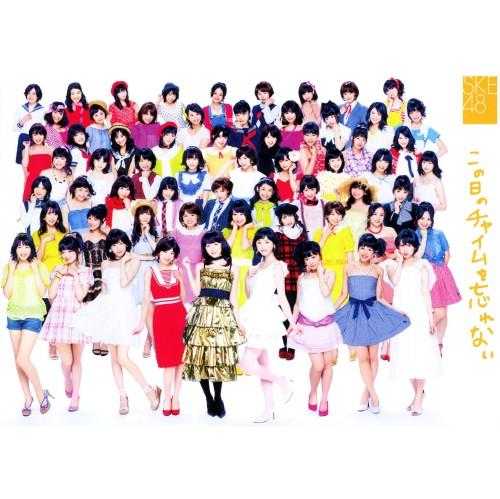【中古】この日のチャイムを忘れない(DVD付)/SKE48