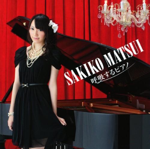 【中古】呼吸するピアノ/松井咲子