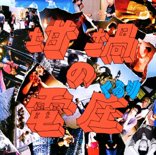 【中古】坩堝の電圧(初回限定盤B)(DVD付)/くるり