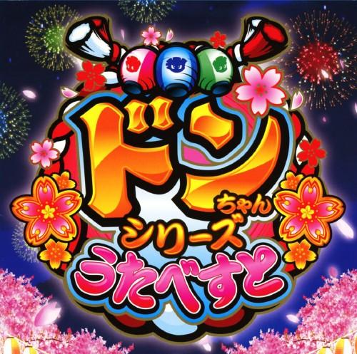 【中古】ドンちゃんシリーズ うたべすと/ゲームミュージック