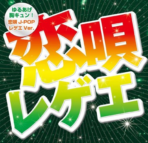 【中古】恋唄レゲエ/オムニバス