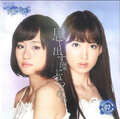 【中古】思い出す度につらくなる(一般発売Ver.)(DVD付)/AKB48