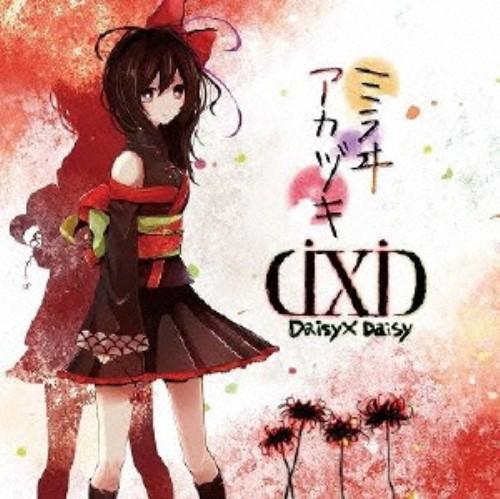 【中古】ミラヰアカヅキ(初回限定盤)(DVD付)/Daisy×Daisy