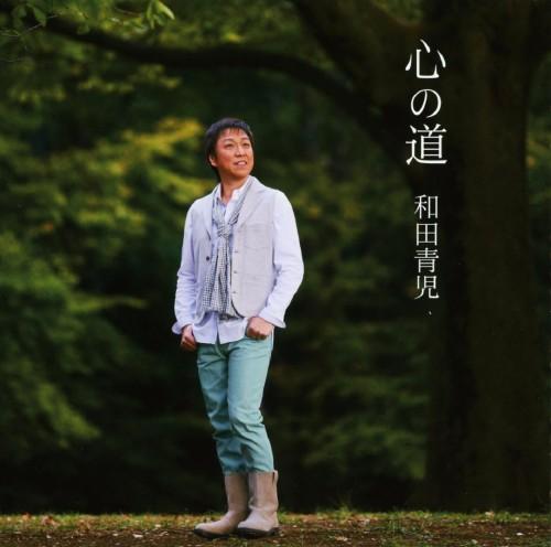 【中古】心の道/泣かないでくれ/和田青児