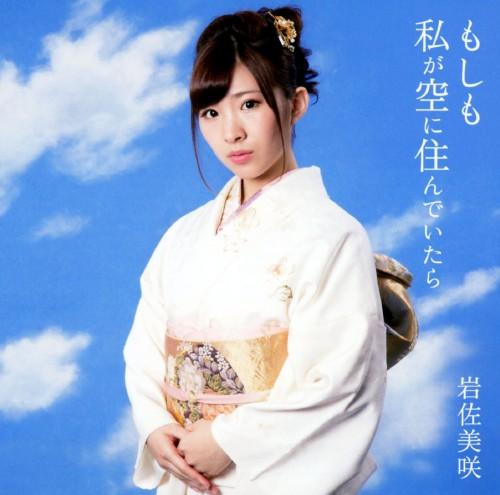【中古】もしも私が空に住んでいたら/岩佐美咲
