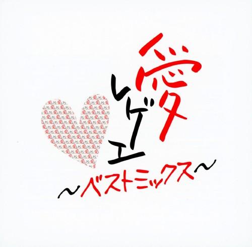 【中古】愛レゲエBEST MIX/オムニバス