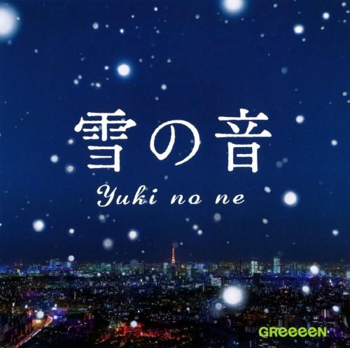 【中古】雪の音/GReeeeN