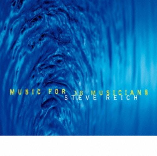 【中古】スティーヴ・ライヒ:18人の音楽家のため音楽/スティーヴ・ライヒと音楽家達